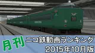 【A列車で行こう】月刊ニコ鉄動画ランキング2015年10月版 ぱんぱかver.