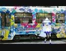 【MMD】雪ミク電車2016の前で、『好き!雪!本気マジック』