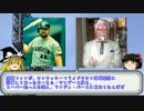 【週刊】プロ野球しょーもない裏話5 カーネル像の呪い【ゆっくり】