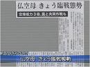 【対テロ戦争】仏露の空爆強化、日本は情報機関の整備へ[桜H27/11/23]