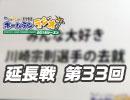 【延長戦#33】れい&ゆいの文化放送ホームランラジオ!