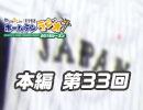 【第33回】れい&ゆいの文化放送ホームランラジオ![ゲスト:杜野まこさ...