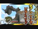 【Minecraft】マイクラの全ブロックでピラミッド Part12【ゆっくり実況】