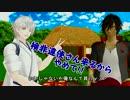 【MMD刀剣乱舞】伊達くう日々も好き好き(短編ギャグ集)【MMD紙芝居】 thumbnail