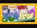 おそ松さん8話予告【カラ松】
