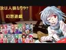 【東方】汝は人狼なりや? 幻想遊戯【4-2】
