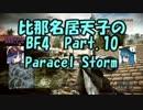 【BF4】 比那名居天子のBF4 Part.10 【ゆっくり実況】