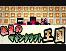 【協力実況】狂気のマインクラフト王国 Part18【Minecraft】