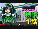【Minecraft】コンビニエンス物語 第1話 修正版【ずん子・ゆかり実況】