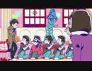 【5分耐久】チョロ松の「カラ松兄さん」