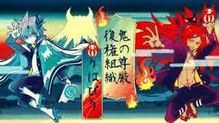 【柿原徹也&山下大輝】鬼の尊厳復権組織りはびり【MV】