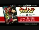 ウメハラ FIGHTING GAMES③ PV