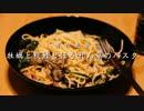 【男の夜食】牡蠣と秋鮭とほうれん草のクリームパスタ作ってみたよ