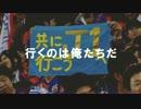 2015 J1昇格プレーオフ 煽りV