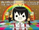 【ユキV4_Natural】おしりかじり虫【カバー】