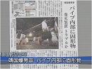 【靖国神社テロ】やはり特ア人のヘイトクライムなのか?[桜H27/11/25]