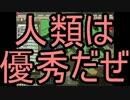【HoI2】知り合いたちと本気で宇宙人と戦ってみたpart4【マルチ】 thumbnail
