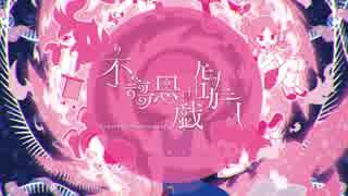 【sasakure.UK】アルバム「不謌思戯モノユカシー」【クロスフェード】