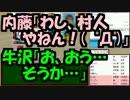 【あなろぐ部】第1回ゲーム実況者skype人狼03-2