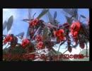 【地球防衛軍4.1】 vs INF水辺の赤蜂 ~人類は勝ったのだ!!~