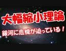 【大幅縮小理論】 銀河に危機が迫っている!
