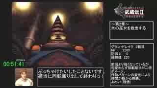 武蔵伝ⅡブレイドマスターRTA_4時間24分10秒_パート3