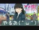 【実況】アマガミやるお(^ω^)part22 thumbnail