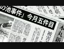 【刀剣乱舞】【人退】とうけんさんの、くとぅるふ (10) 【沼男は誰だ?】