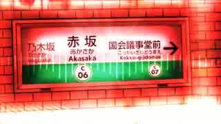RED SLOPE 【赤坂駅】