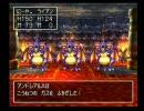 ドラゴンクエスト4低レベルクリア アンドレアル【DQ4】