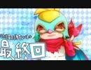 【ポケモンORAS】変態仮面のポケモンバトル 最終回【ゆっくり実況】