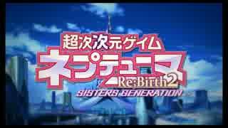 【実況】女神候補生、躍進『超次次元ゲイムネプテューヌ Re;birth2』 ep.1