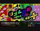 【動画・SE付】 リズム天国GIGA MIX 完全版 【108曲アレンジメドレー】