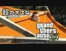 【GTA5】 超カオスなGTAⅤ Part3 【ゆっくり実況】 thumbnail