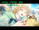 【アンジェリーク】DING DONG 君を好きになる【マルセル】