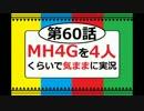 【第60話】MH4Gを4人くらいで気ままに実況