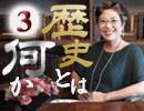 宮脇淳子『歴史とは何か』 #3 歴史の父 ヘーロドトス
