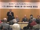 【歴史戦】NHK集団訴訟、最高裁第一回口頭弁論報告会詳報[H27/11/27] thumbnail