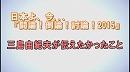 1/3【討論!】三島由紀夫が伝えたかったこと[桜H27/11/28]