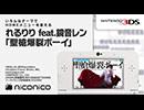 れるりり feat.鏡音レン「聖槍爆裂ボーイ」 / ニンテンドー3DSテーマ ニコニコアレンジ