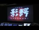 """MSSP声優出演!?""""影鰐エピソード9「蠱惑」""""アテレコ観賞会 thumbnail"""