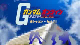 【ガシャコン】ガンダムオンライン Part.7