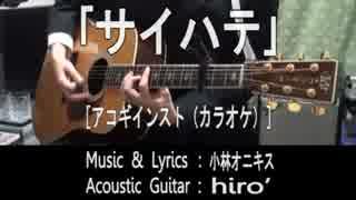 【ニコカラ(オケあり)】サイハテ【off vocal】【アコギアレンジ】