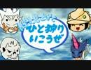 【MH4G】青空を見上げてひと狩りいこうぜ! 20狩目 最終回!