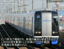 【新】迷列車で行こう 愛知・名古屋編 第14回 名鉄空港線 前編