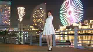 【誕生日と一周年記念に】未来景イノセンス 踊ってみた【鳴海】