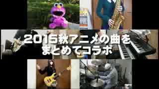 【全16曲】2015秋アニメの曲をまとめてコラボ