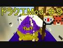 【Minecraft】ドラゴンクエスト サバンナの戦士たち #9【DQM4実況】