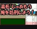 【あなろぐ部】第1回ゲーム実況者人狼03-3