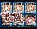 【千年戦争アイギス】暴走三姉妹 「竜姫の復活:知竜の双攻」 thumbnail